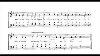 Тропарь воскресный глас 5 партия сопрано
