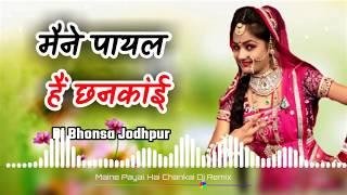 Mene Payal Hai Chankai Old Dj Remix | मैने पायल हैं छनंकाई डिजे रीमिक्स सोंग
