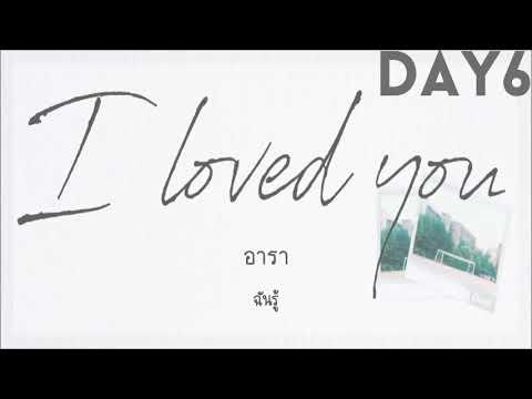 [Karaoke + THAISUB/SUBTHAI] DAY6 - I Loved You