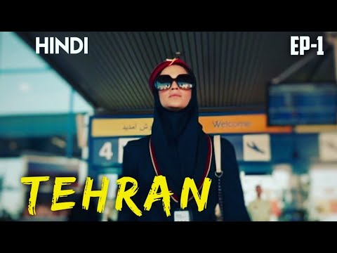 Download TEHRAN WEB SERIES EPISODE 1 EXPLAINED IN HINDI
