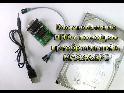 Востановление HDD Seagate Barracuda с помощью преобразователя MAX232ЕPE
