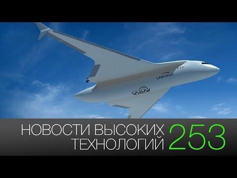 Новости высоких технологий #253: изменение ДНК и летающие поезда