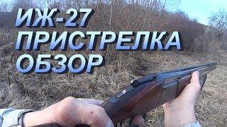 Ружье ИЖ 27 обзор, ИЖ 27 пристрелка