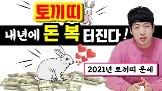 2021년 토끼띠 신년 운세 Feat 재물복 대박!?