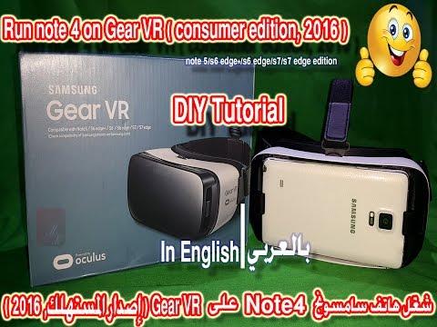 "Run your Note 4 on Samsung Gear VR ""consumer edition "" - DIY"