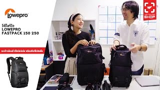 Shop116 Lowepro Fastpack 150   250