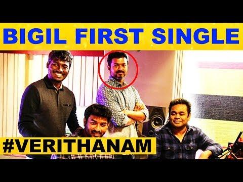 BIGIL 1st Single - Verithanam | Thalapathy Vijay | AR Rahman | Lyricist Vivek | Atlee | Archana | HD