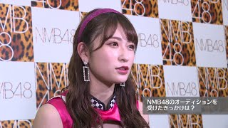 【7期生オーディション】#1 吉田朱里 NMB48メンバーインタビュー