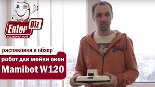 Обзор робота для мойки окон Mamibot W120