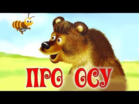 Песенка про осу и мишку для самых маленьких. Развивающие мультики для малышей.
