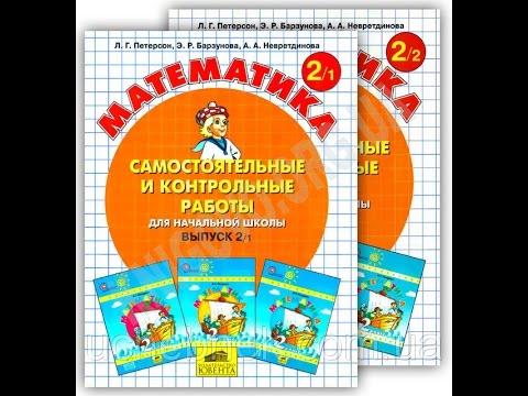 учебник по математике 6 класс петерсон читать 1 часть