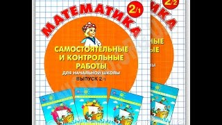 Математика 2 класс Самостоятельные и контрольные работы 2 варианта Петерсон