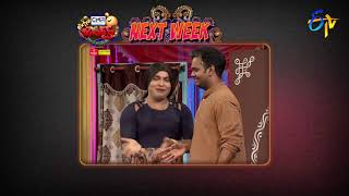 Extra Jabardasth | 8th June 2018 | Latest Promo