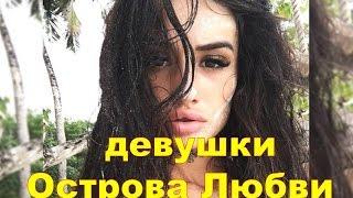 Девушки Острова Любви Дом 2 1 сезон