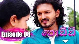 Poddi - පොඩ්ඩි | Episode 08 | 26 - 07 - 2019 | Siyatha TV Thumbnail