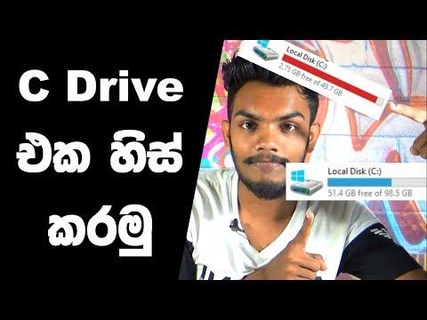 How to Clean C Drive In Windows 10  -  🔥  සිංහලෙන්