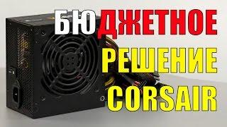Блок питания Corsair VS650: решение для бюджетной системы