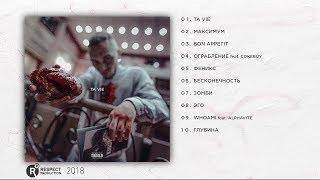 Никита Мастяк - Ta Vie (full album / весь альбом) 2018