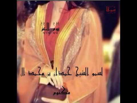 قصيدة-يوم-العز-لسمو-الشيخ-حمدان-بن-محمد-ال-مكتوم-(فزاع).سوها