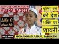 मुस्लिम बच्चे की देश भक्ति पर शायरी  Mohammad Ajmal Jansathi  Jansath Azimusshan Mushaira 2018