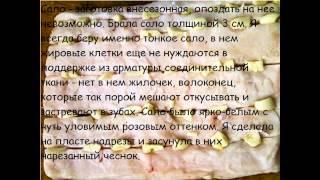 Холодные закуски мясные:Сало с чесноком (рулет)