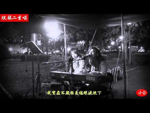2013年4月21日欣韻二重唱~張玉霞~流浪記
