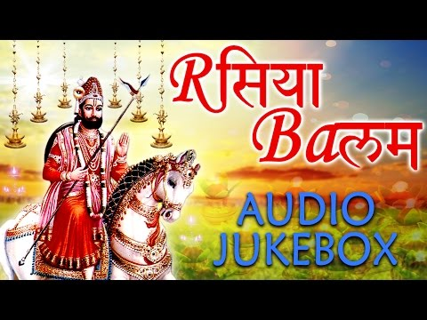 Rajasthani Bhajan Geet | Rasiya Balam | Hits Of Mahendra Singh Rathod | Baba Ramdevji | Audio Song