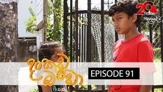 Dankuda Banda Sirasa TV 28th June 2018 Ep 91 HD Thumbnail