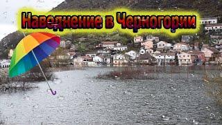 Наводнение в Черногории Новости Черногории