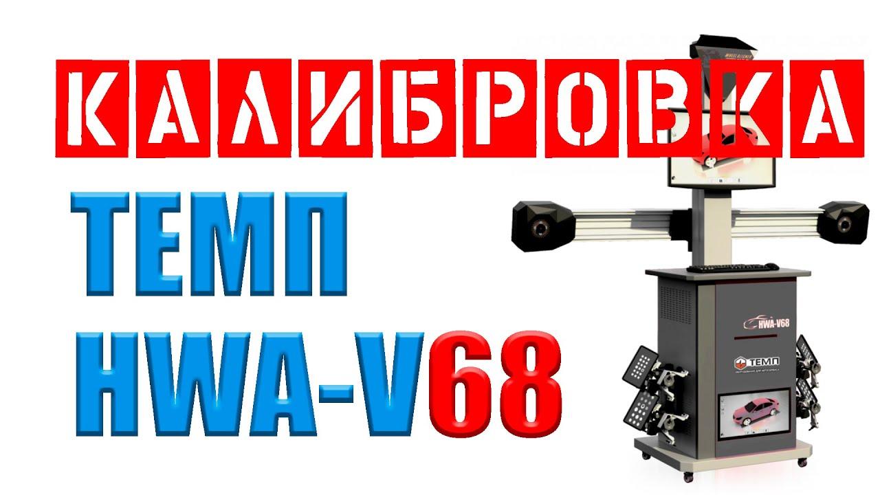 Download Калибровка стенда развал схождения своими руками HWA V68 3D