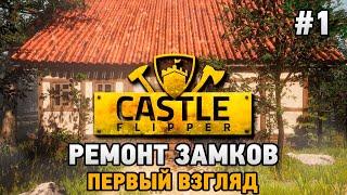 Castle Flipper #1 Ремонт замков (первый взгляд)