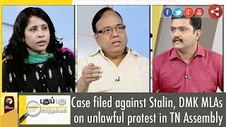 Puthu Puthu Arthangal: cases filed against Stalin, DMK MLAs | (21/08/2016)
