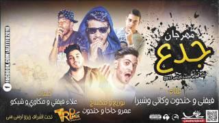 مهرجان جدع | غناء علاء فيفتي و حتحوت وكاتي وشبرا - توزيع عمرو حاحا و حتحوت | من البوم تحت الارض2017