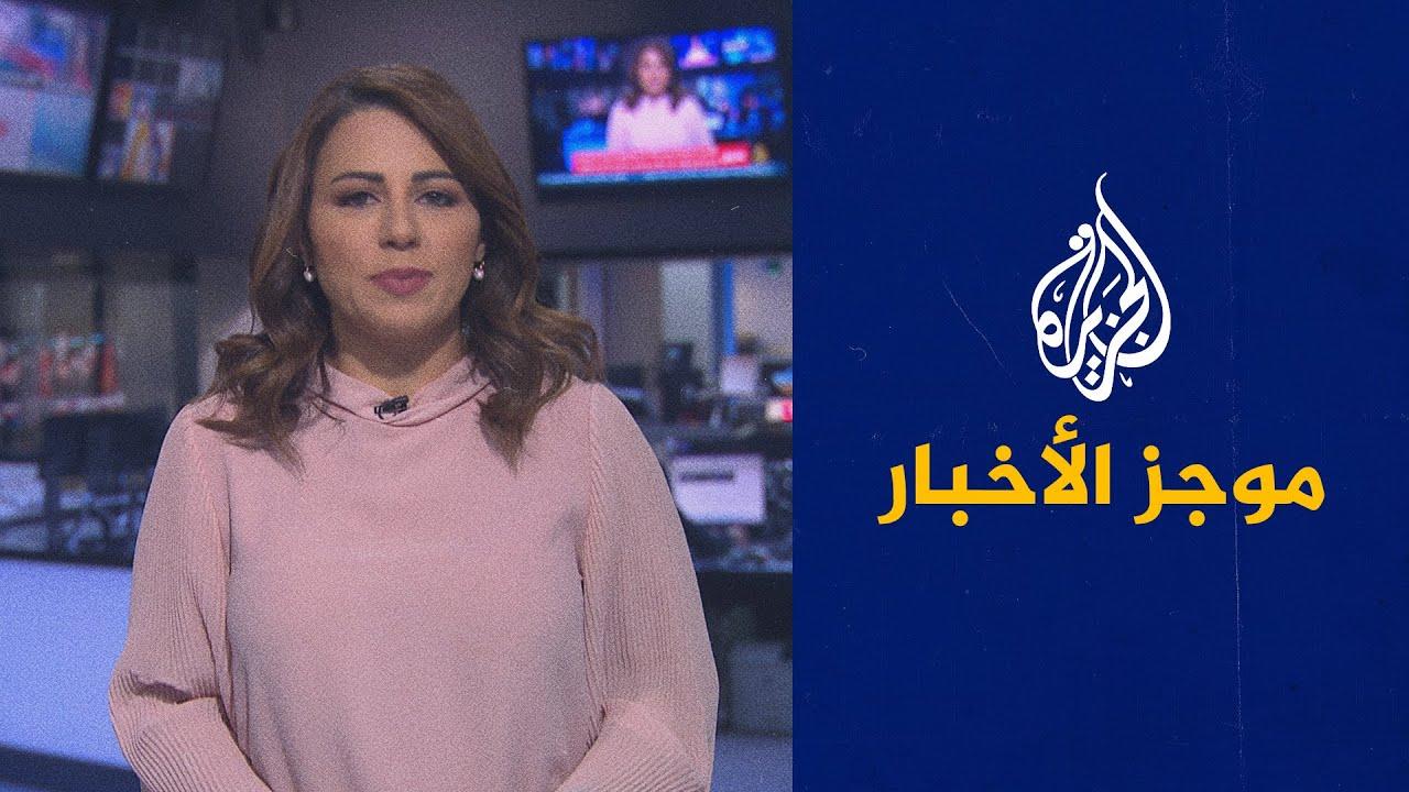 موجز الأخبار - السادسة مساء 07/05/2021  - نشر قبل 18 دقيقة