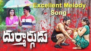 PILLA O PILLA |  LYRICAL SONG  | DURMARGUDU MOVIE | SUPER HIT SONG |