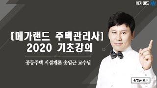 [메가랜드 주택관리사] 시설개론 송일근 2020 대비 …