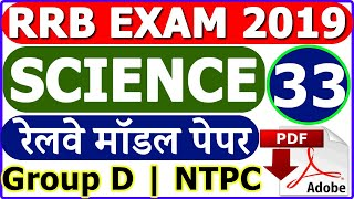 Railway RRB NTPC Science Model Paper 2019 Part 33 | RRB Group D Level 1 Science MCQ