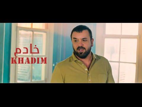 Download Haitham Yousif - KHADEM [ Music Video ]  هيثم يوسف - خادم