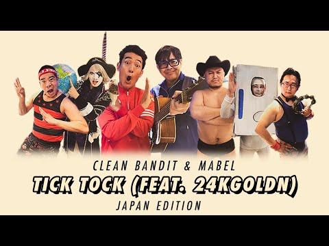 クリーン・バンディット and メイベル 「Tick Tock (feat. 24kGoldn) / チクタク (feat. 24kGoldn)」 日本版ミュージック・ビデオ【公式】