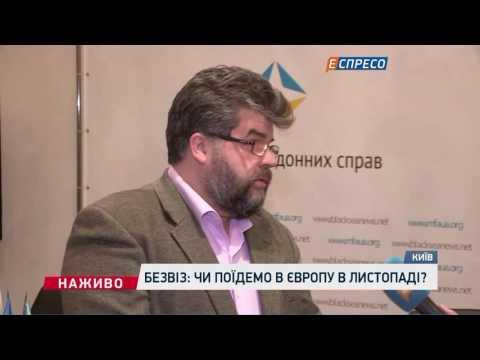 Безвіз між Україною та ЄС буде, але не в листопаді, - Яре...