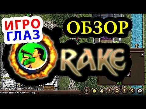 Orake ОБЗОР @ новая Sandbox 2d MMORPG