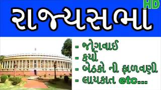 Rajyasabha Gk | Constitution of India in Gujarati | Rajyasabha bandharan for gpsc pi exam