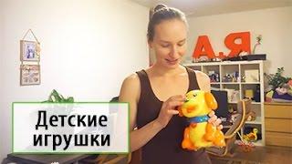 Детские игрушки 1 год - Дашины игрушки(Игрушки для годовалого ребенка - во что играть, что подарить!, 2014-10-18T12:34:34.000Z)