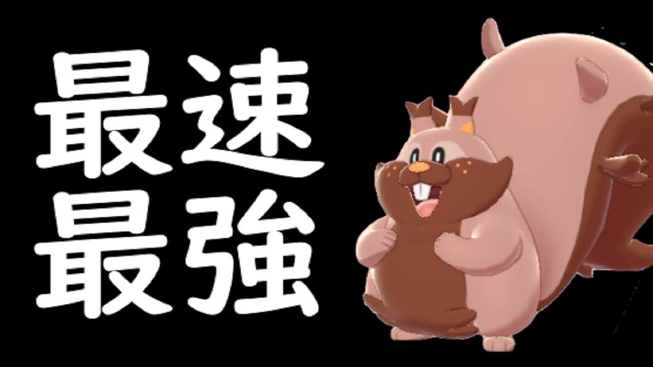 対策 ヨクバリス 【ポケモン剣盾】ヨクバリスを許すな…!!【ランクマッチ】|ユウゴ|note