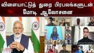 விளையாட்டுக்கு மட்டுமல்ல, கொரோனாவை தோற்கடிக்கவும் தேவை - பிரதமர்   Modi   Video conference  