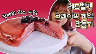 [시니] 핫케익믹스로 레드벨벳 크레이프 케익 만들기! (노오븐디저트)