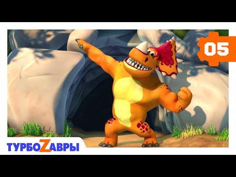 Мультсериал Турбозавры – Эпизод 5. Лучший ученик. Мультики про динозавров