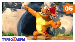 Мультсериал Турбозавры Эпизод 5 Лучший ученик Мультики про динозавров