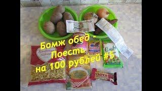Бомж обед - Поесть на 100 рублей #5 Самый вкусный обед