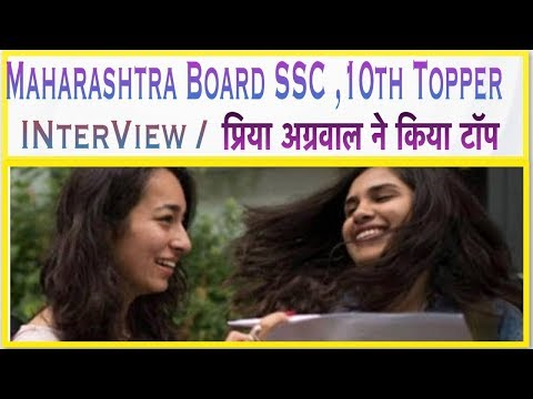Maharashtra SSC Topper 2019 InterView